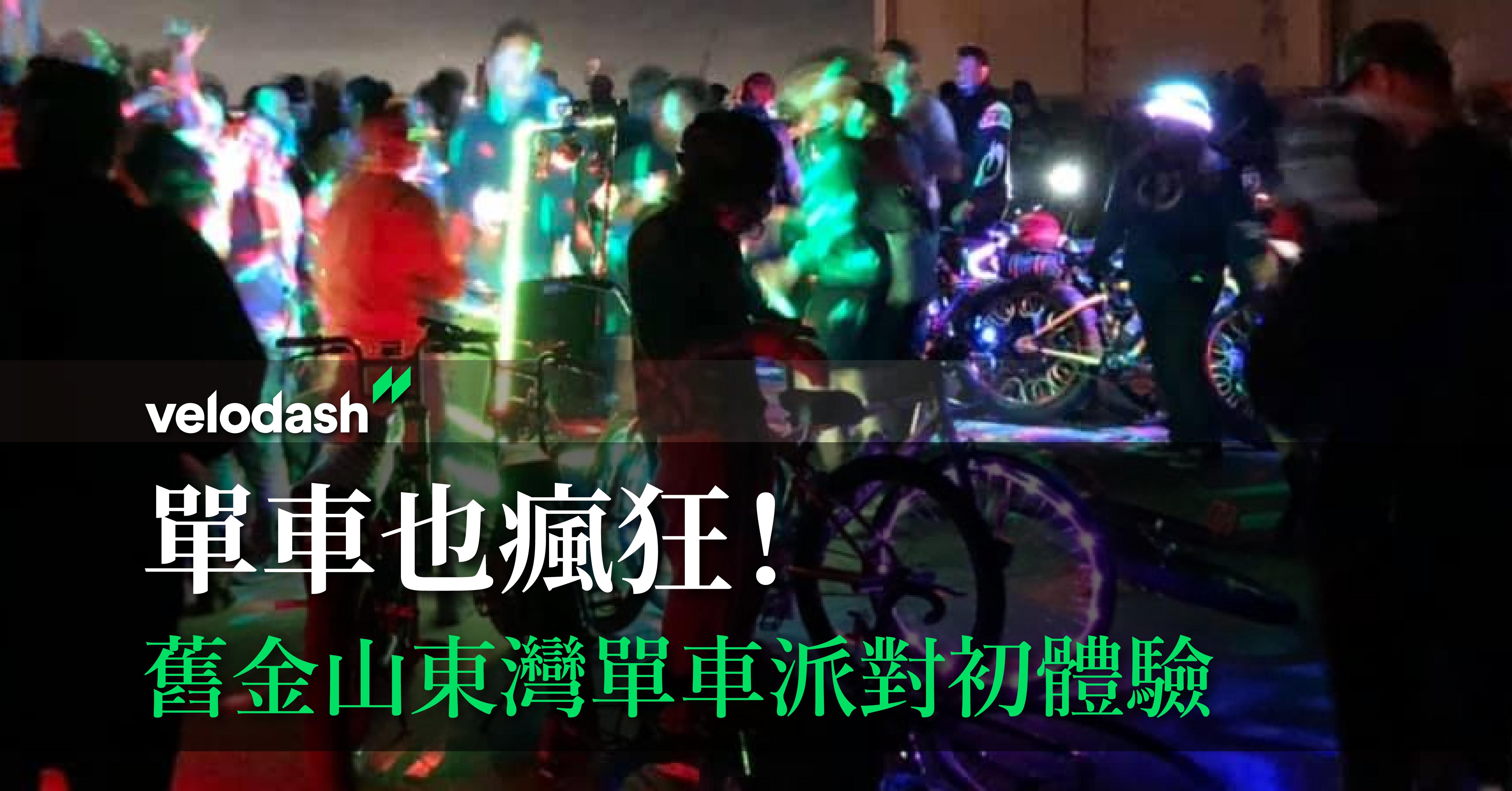 210916_0_bikeparty